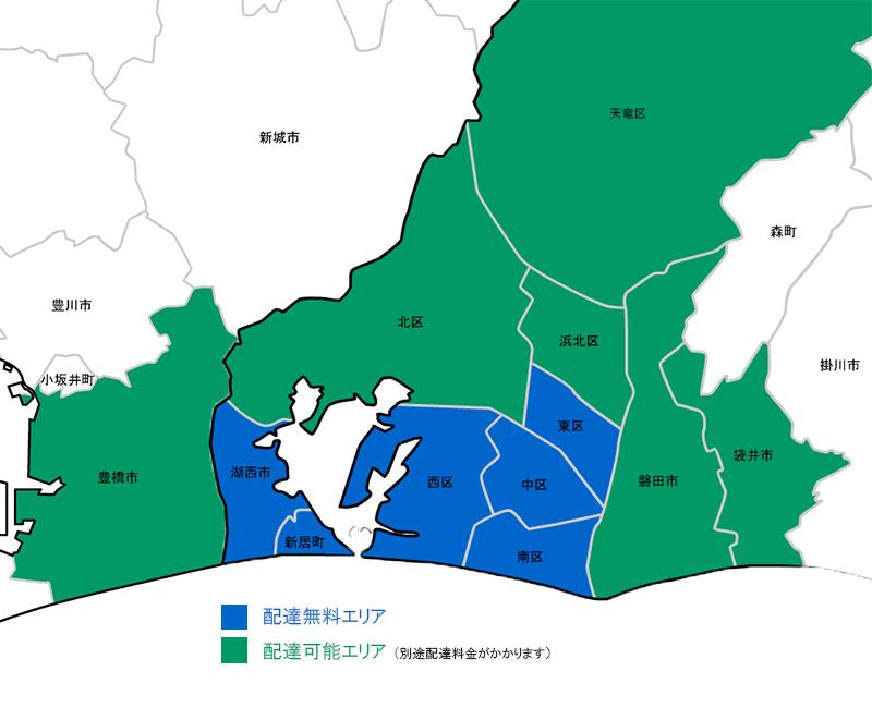 静岡県西部地区 配達エリア