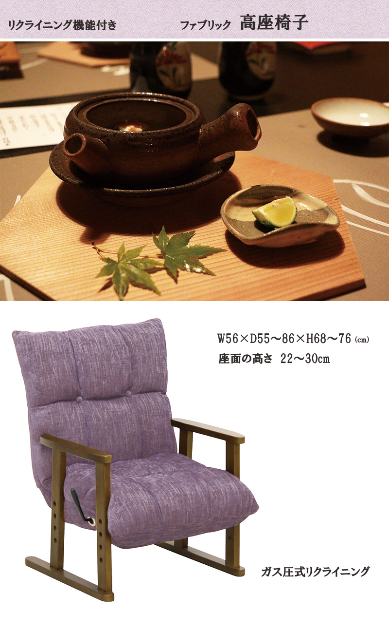 NA-062PA高座椅子