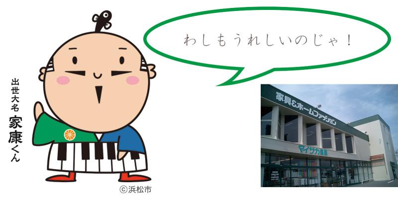 ieyasu-kun20150712