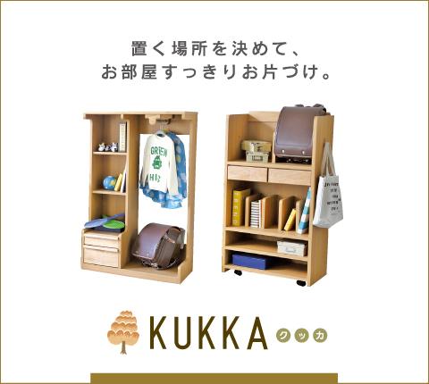 KUKKA(クッカ)