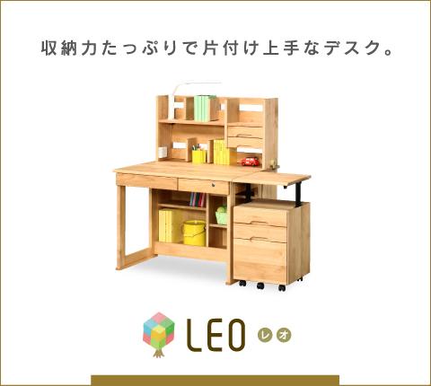 LEO(レオ)