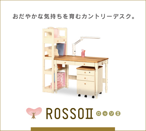 ROSSOⅡ(ロッソⅡ)