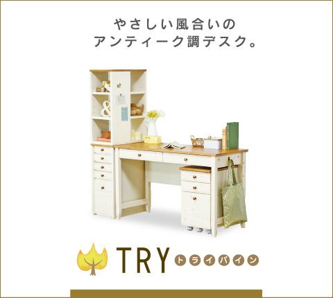 TRY(トライパイン)