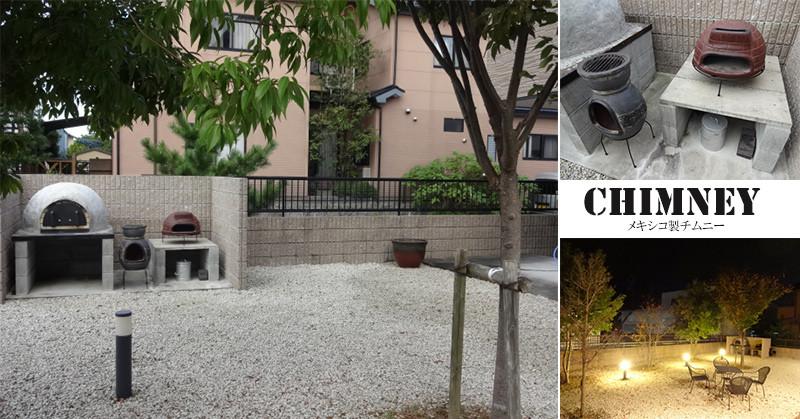 chimneyと庭