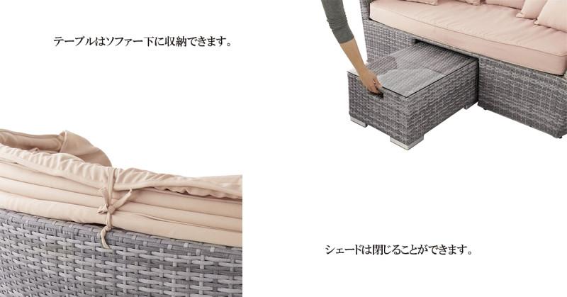 シェードとテーブル収納可能