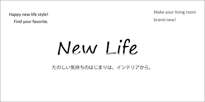 新生活2016