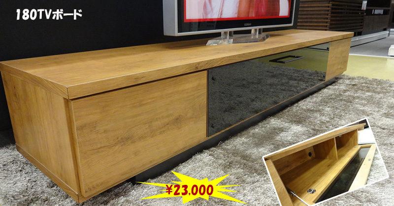 テレビボード180cm幅
