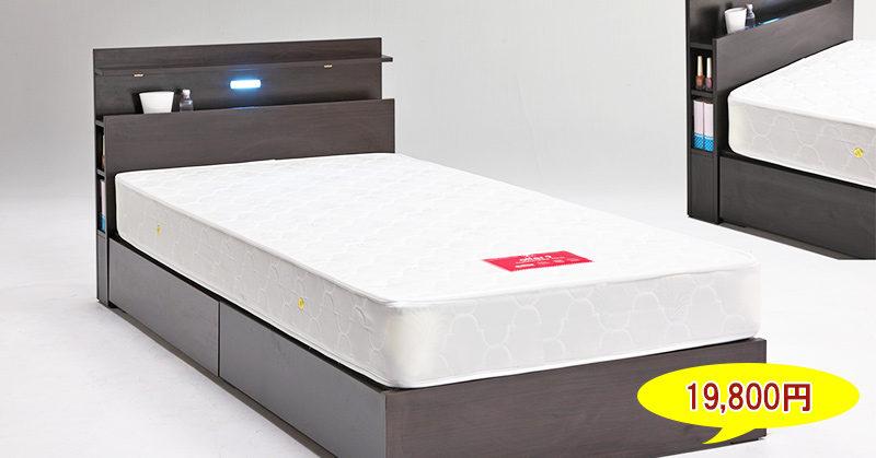 シングルベッドマット付きの超特価19800円