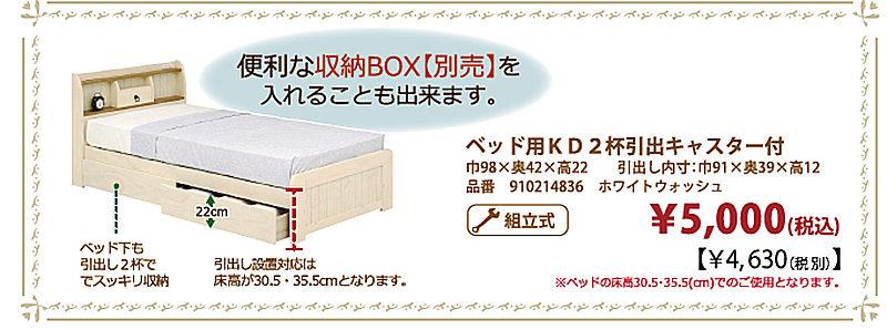 ベッド用KD2杯引出キャスター付