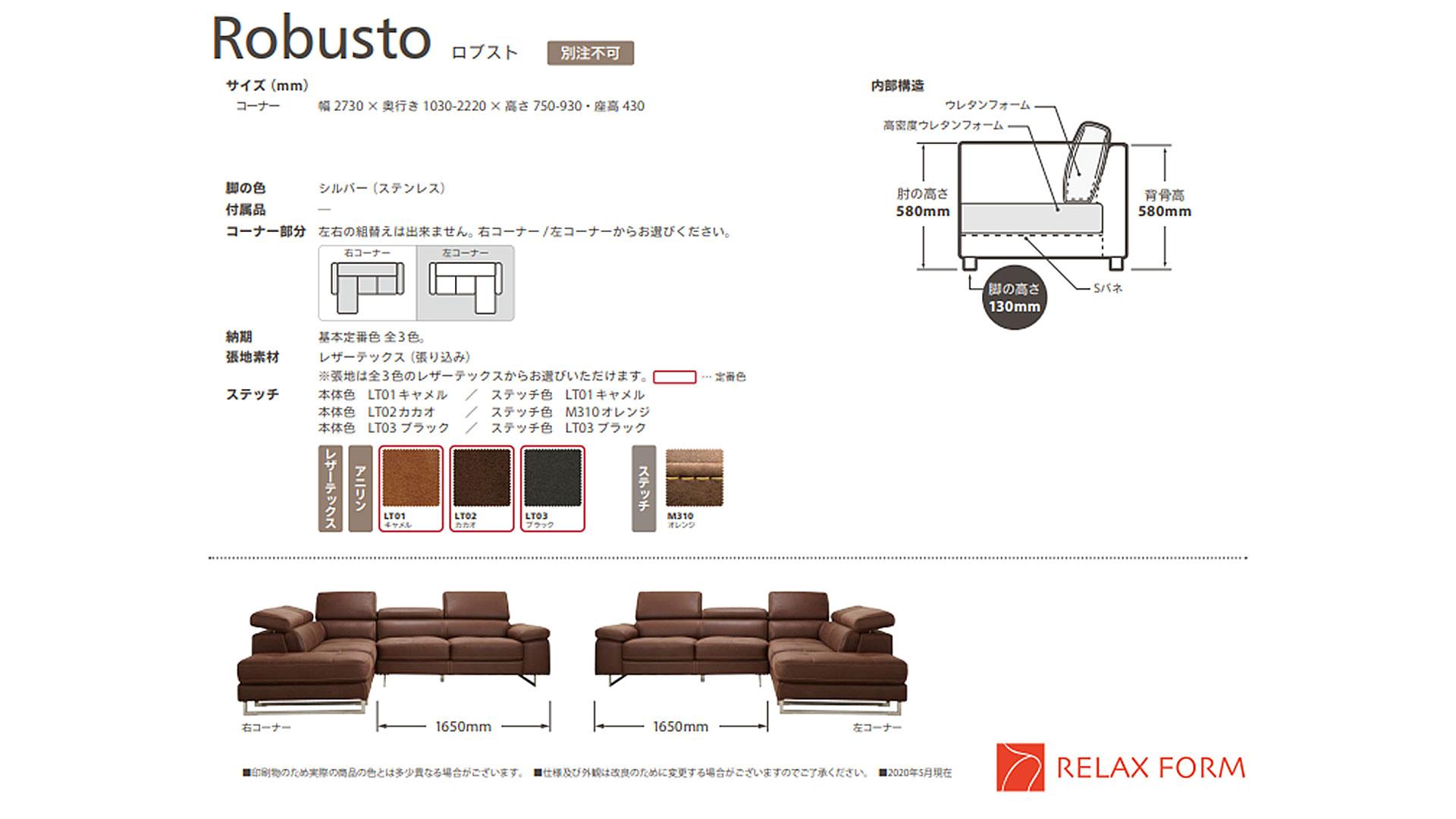 関家具のリラックスフォームのコーナーソファロブストの詳細画像