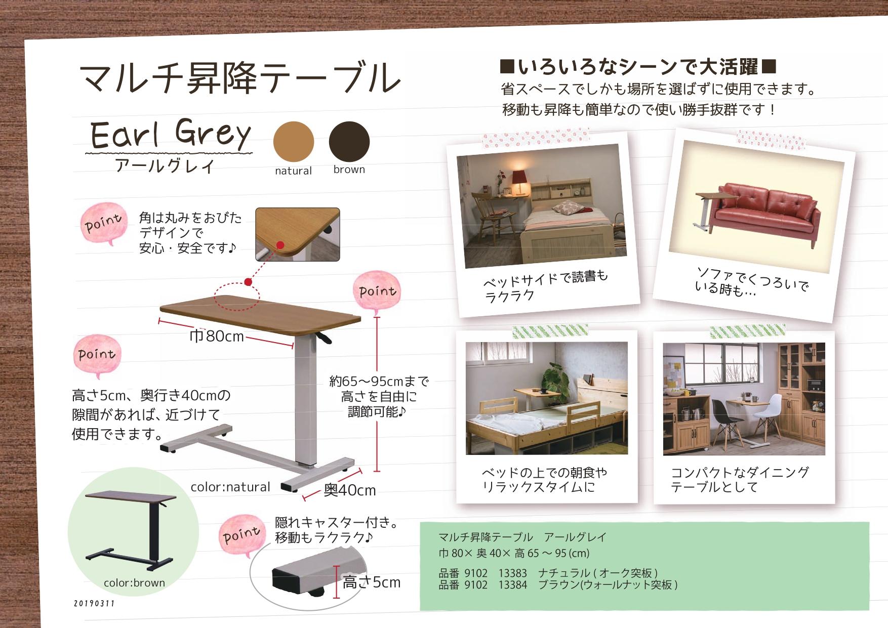 マルチ昇降テーブル「アールグレイ」