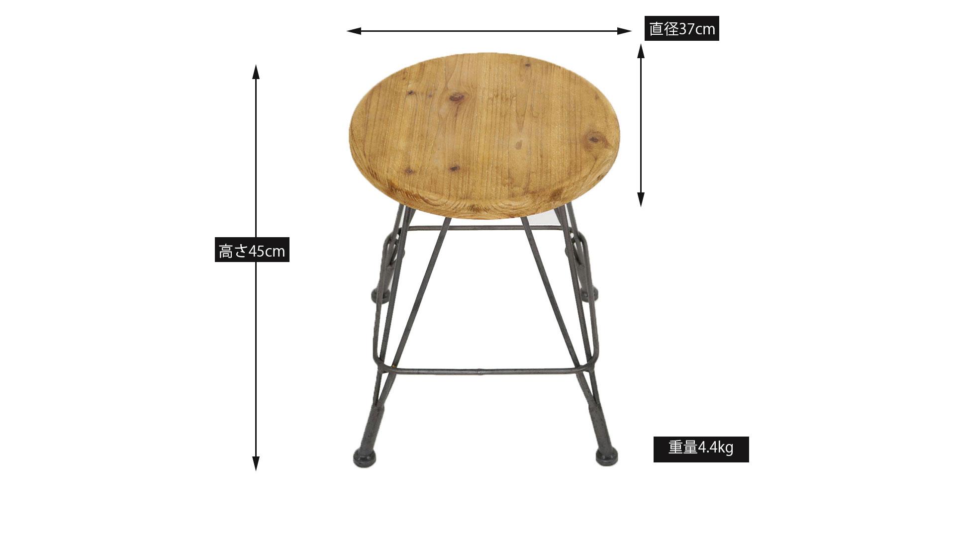 直径37cmの丸型の椅子
