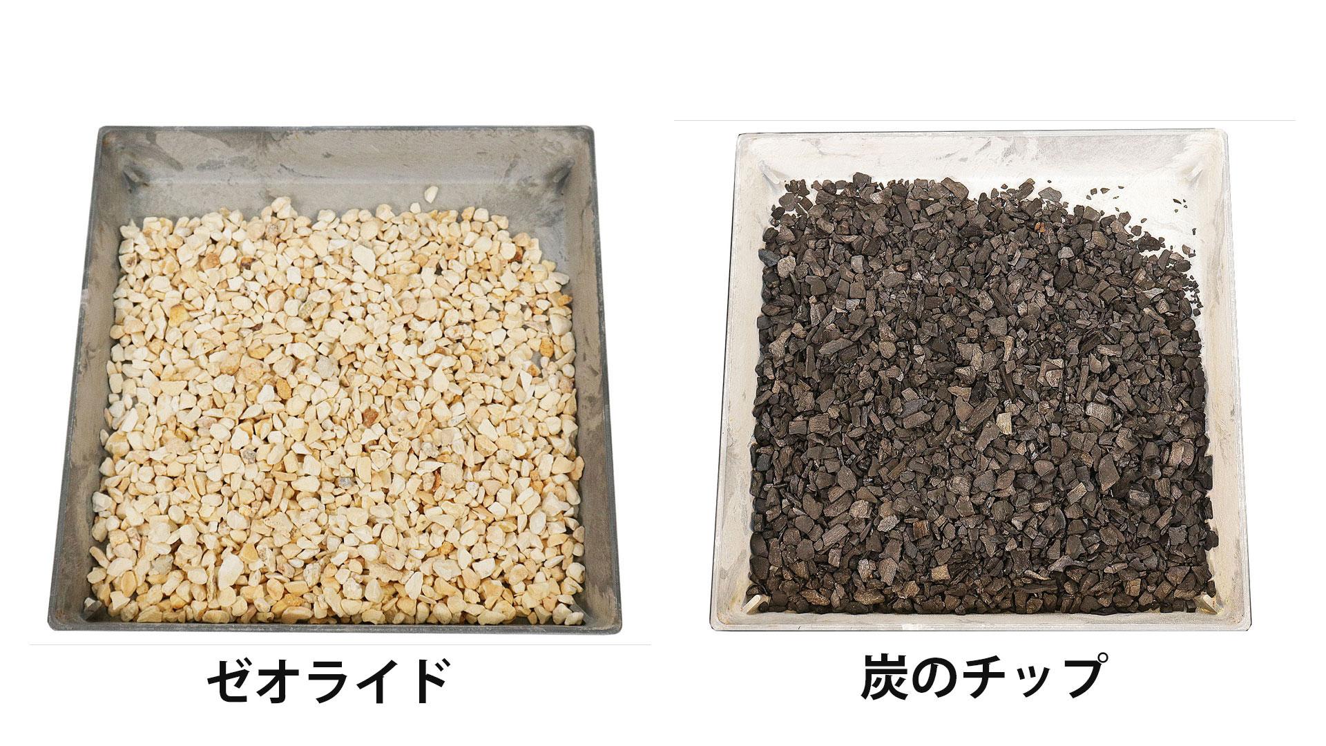 ハイドロカルチャーに使える素材。ゼオライドと炭のチップ