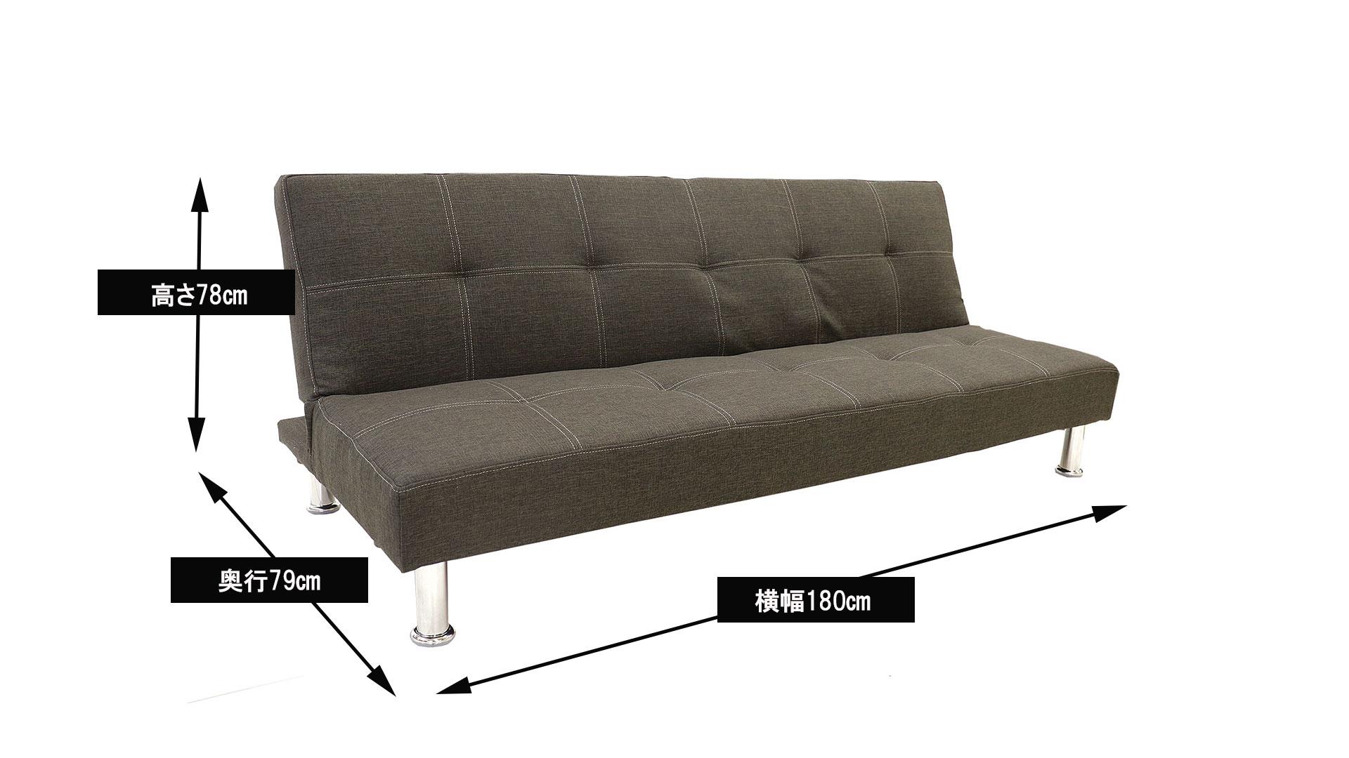 横幅180㎝の黒のソファベッド7.777円の品のソファの時のサイズ