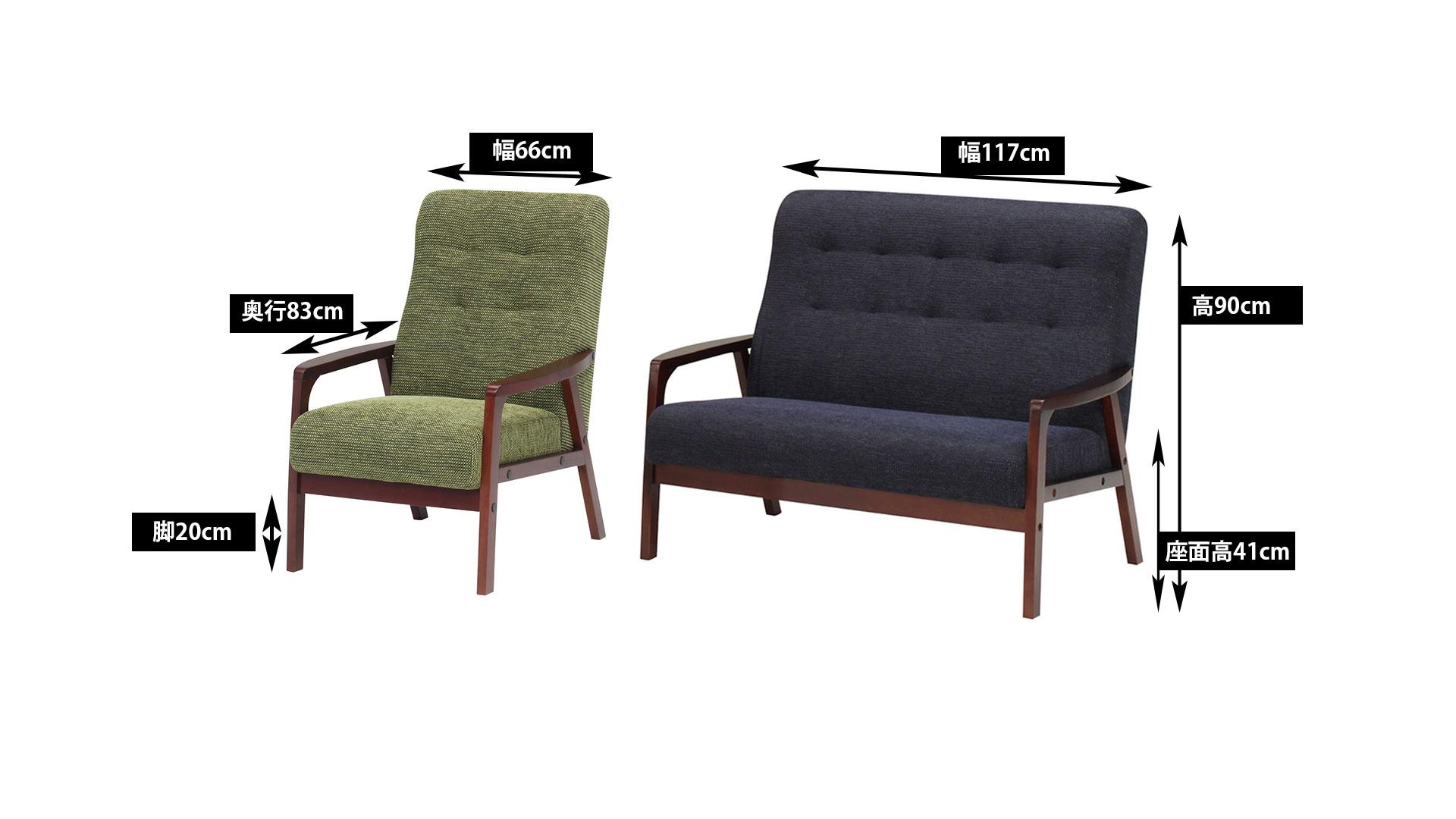リビンズのソファ「モンブラン」の一人掛けと二人掛けのサイズの画像