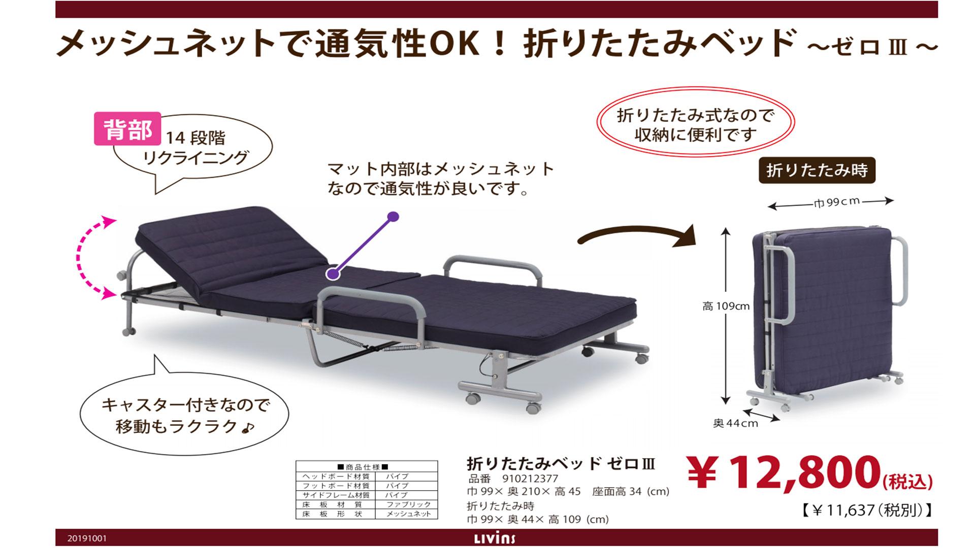 リビンズの折りたたみベッド「ゼロ」のPOPの画像