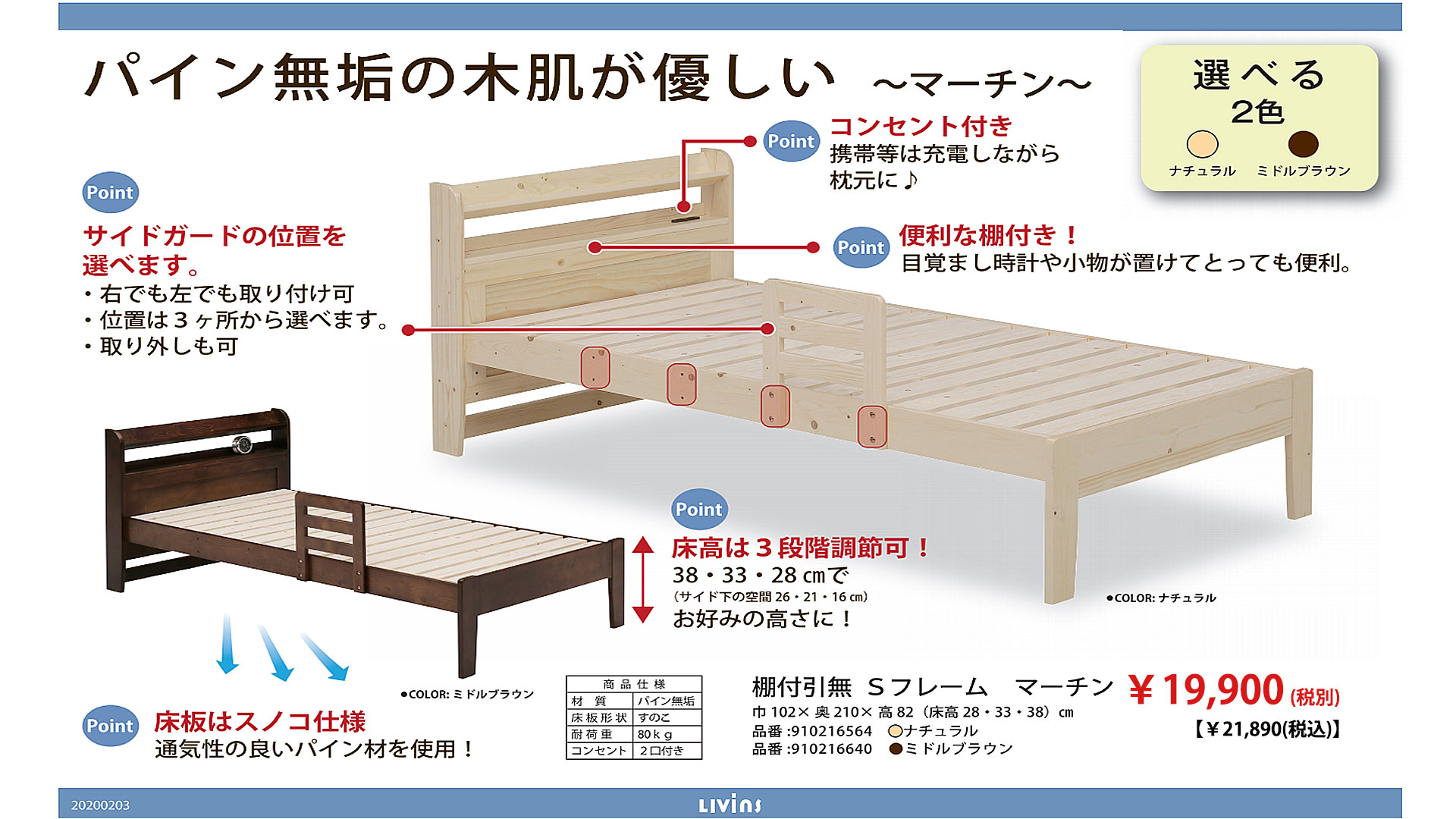 リビンズのベッドフレーム「マーチン」のPOPの画像