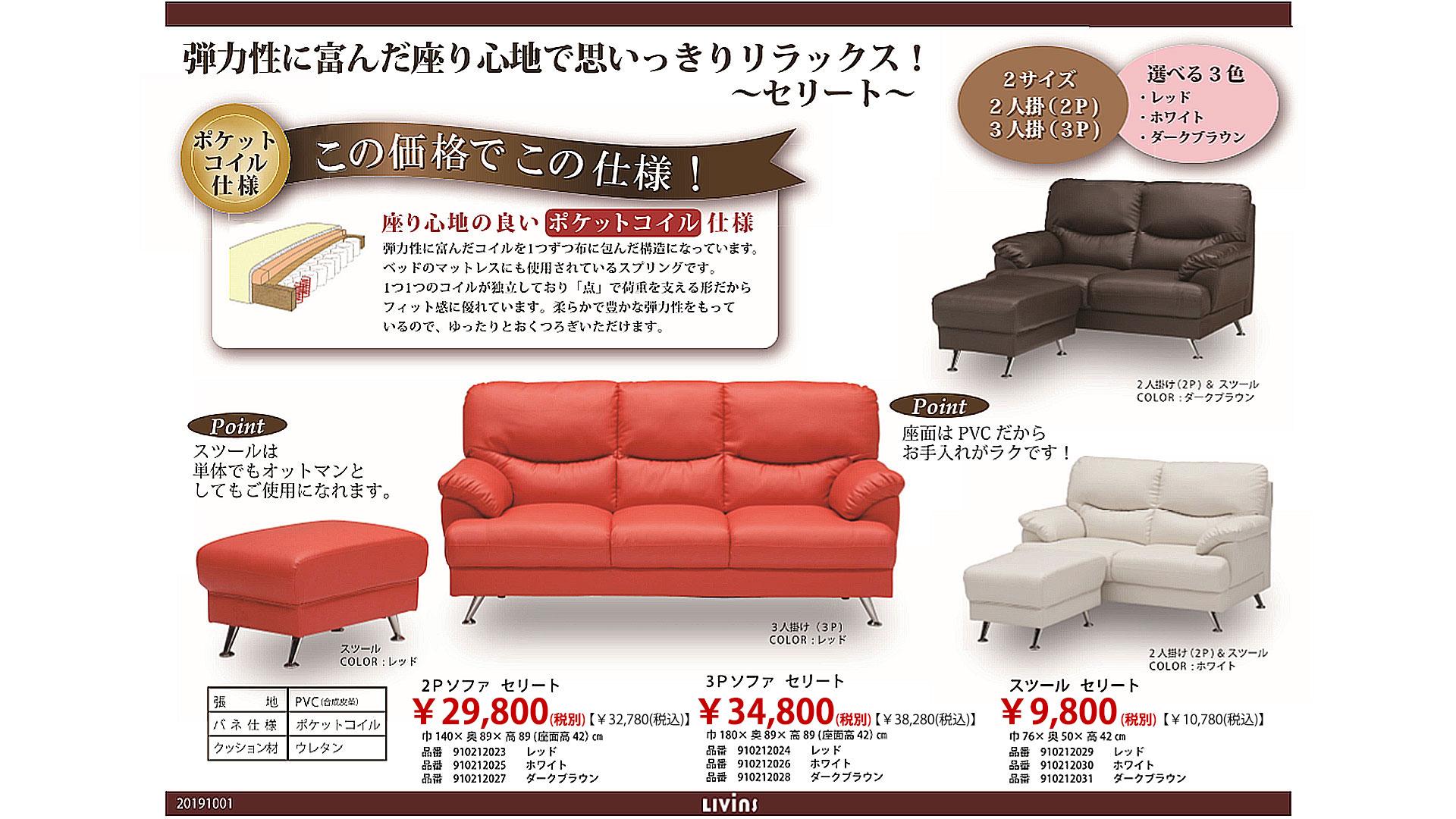 リビンズのソファ「セリート」のPOPの画像