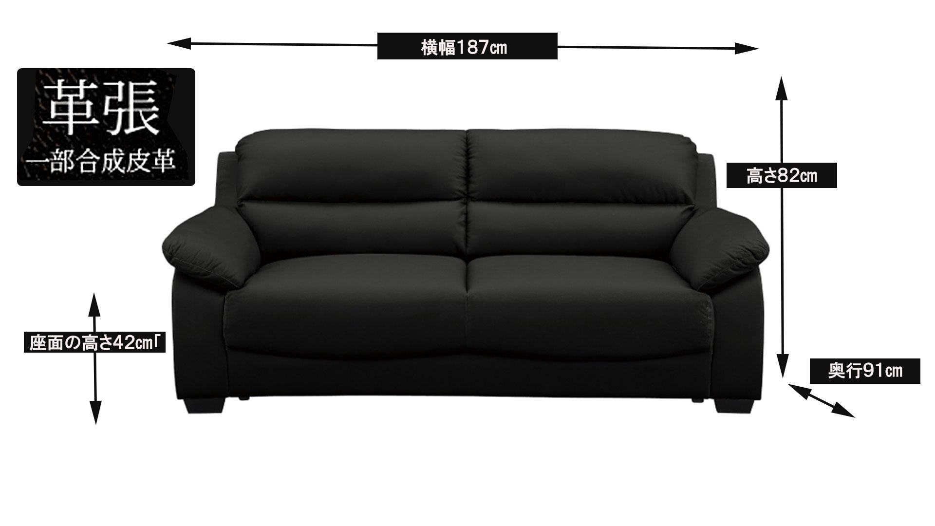 サンコウの三人掛けの本革ソファ、オペラの黒色のサイズ画像