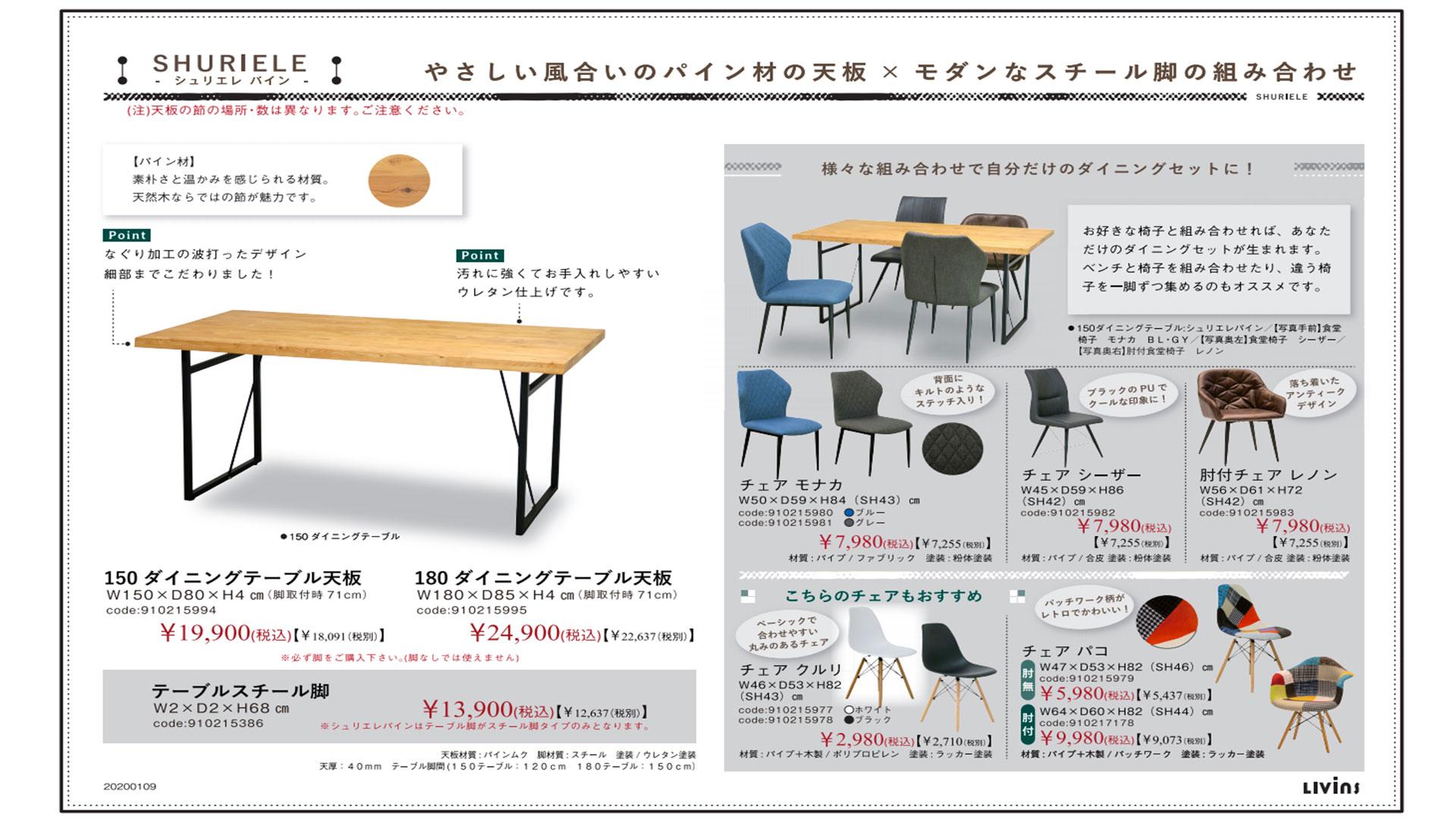 リビンズのダイニングテーブル「シュリエレ」のパイン材の天板のPOPの画像