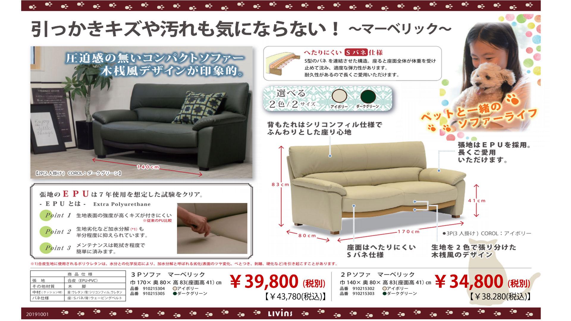 リビンズのソファ「マーベリック」のPOPの画像