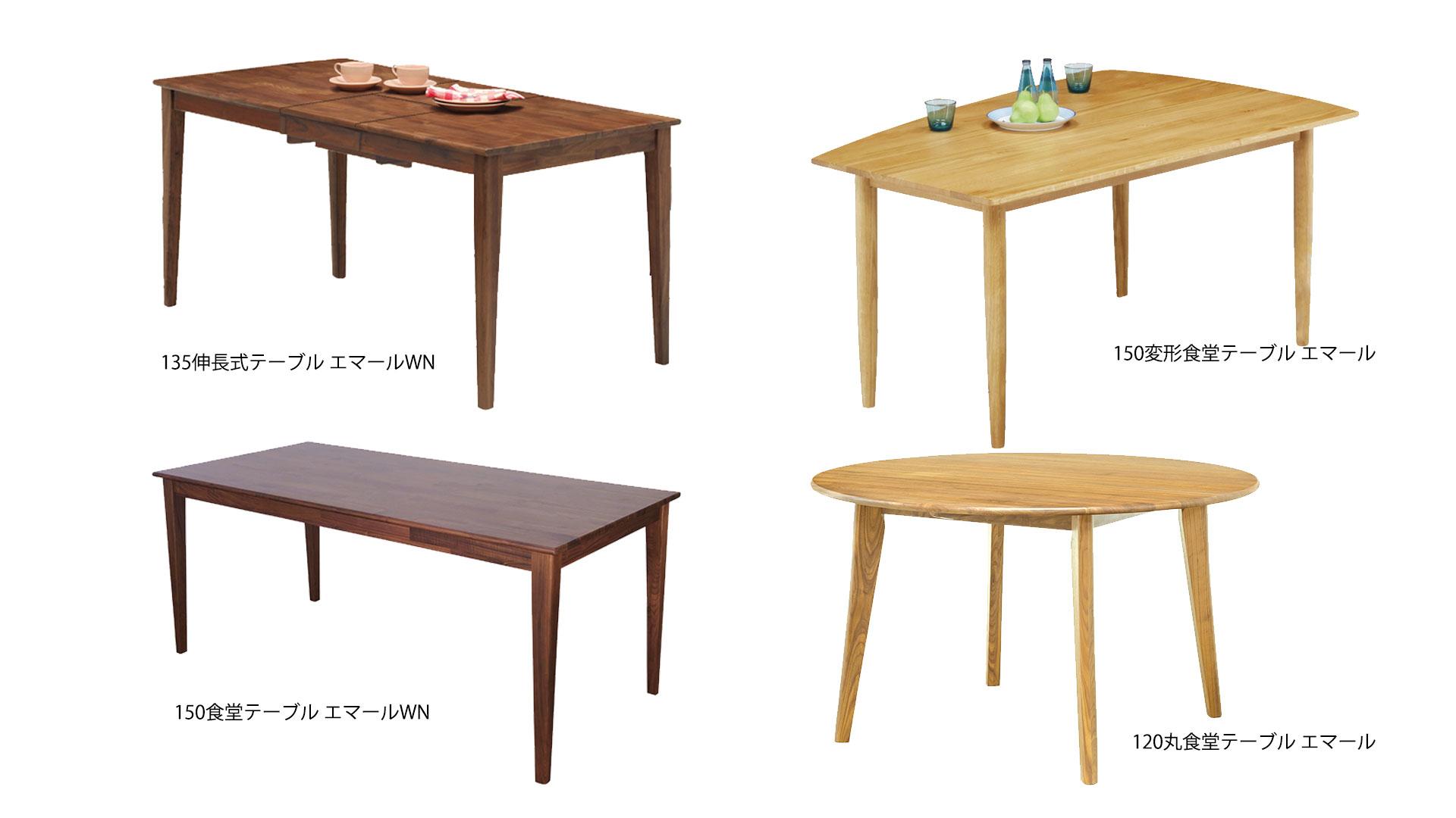 リビンズのダイニングテーブル「エマール」の一覧の画像