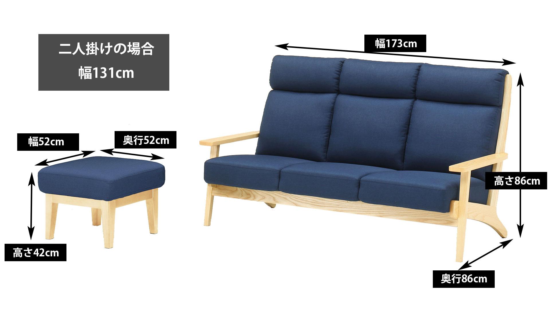 リビンズのソファ「ステラ」のサイズの画像