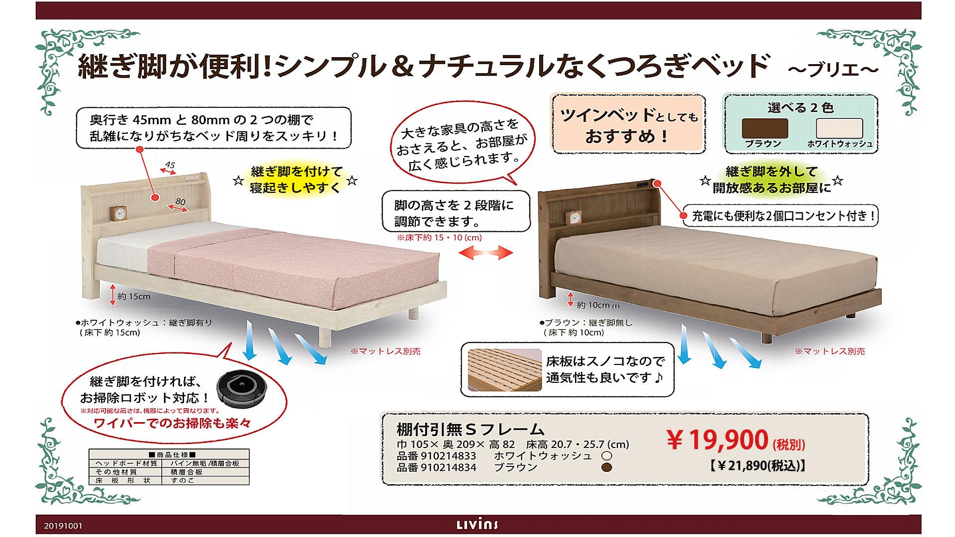 リビンズのベッドフレーム「ブリエ」のPOPの画像