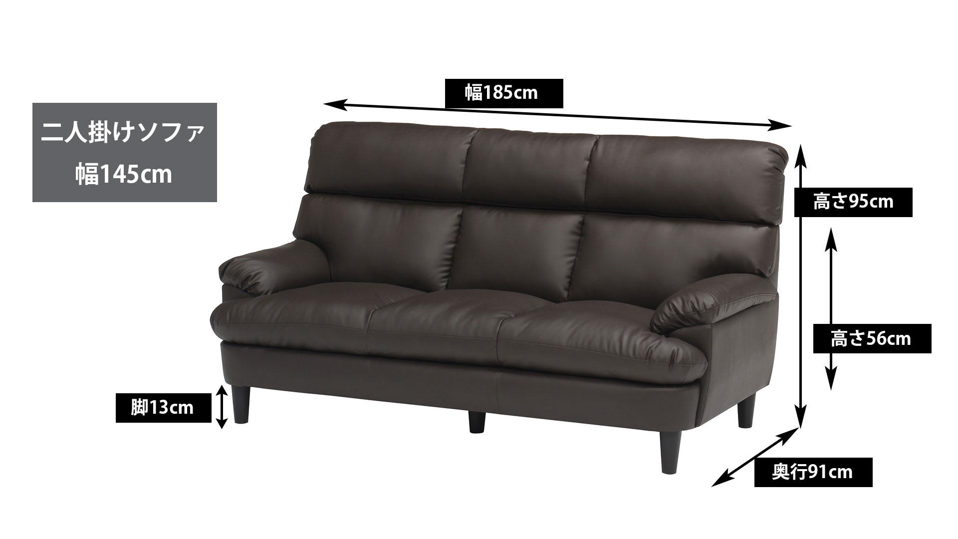 リビンズのソファ「アフタヌン」のサイズの画像