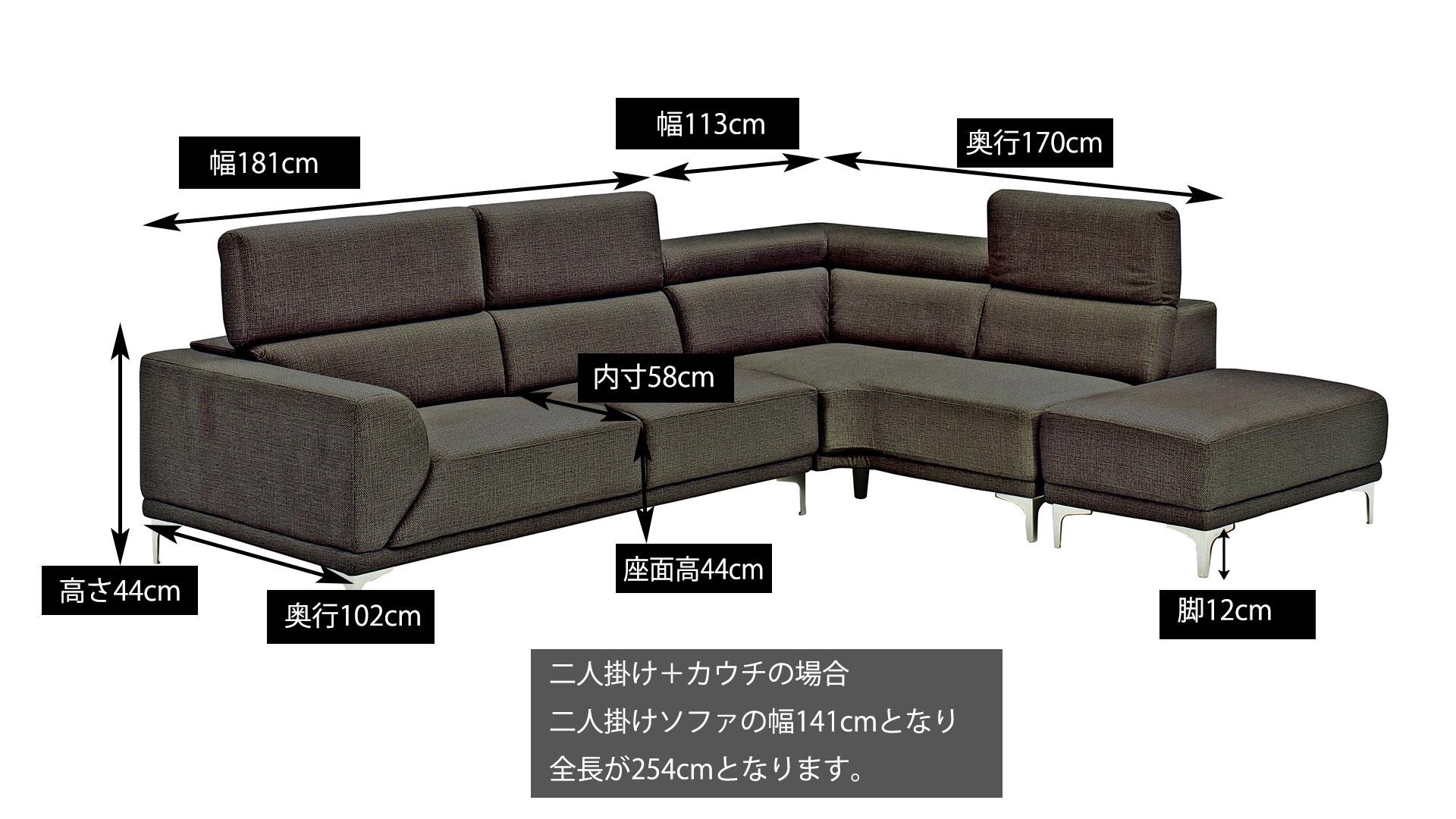 リビンズのコーナーカウチソファ「ステアーノ」のソファサイズの画像