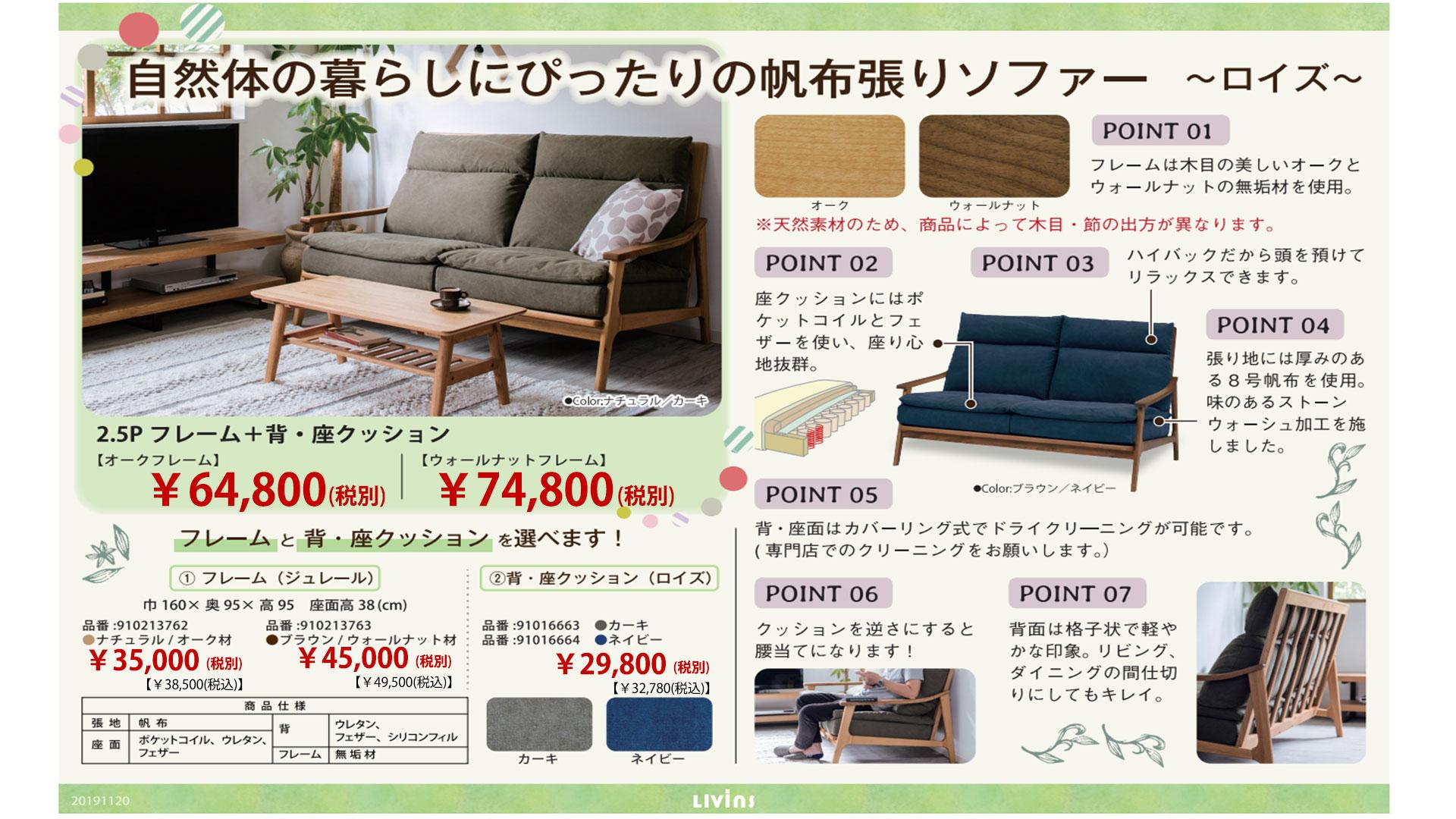 リビンズのソファ「ロイズ」のPOPの画像