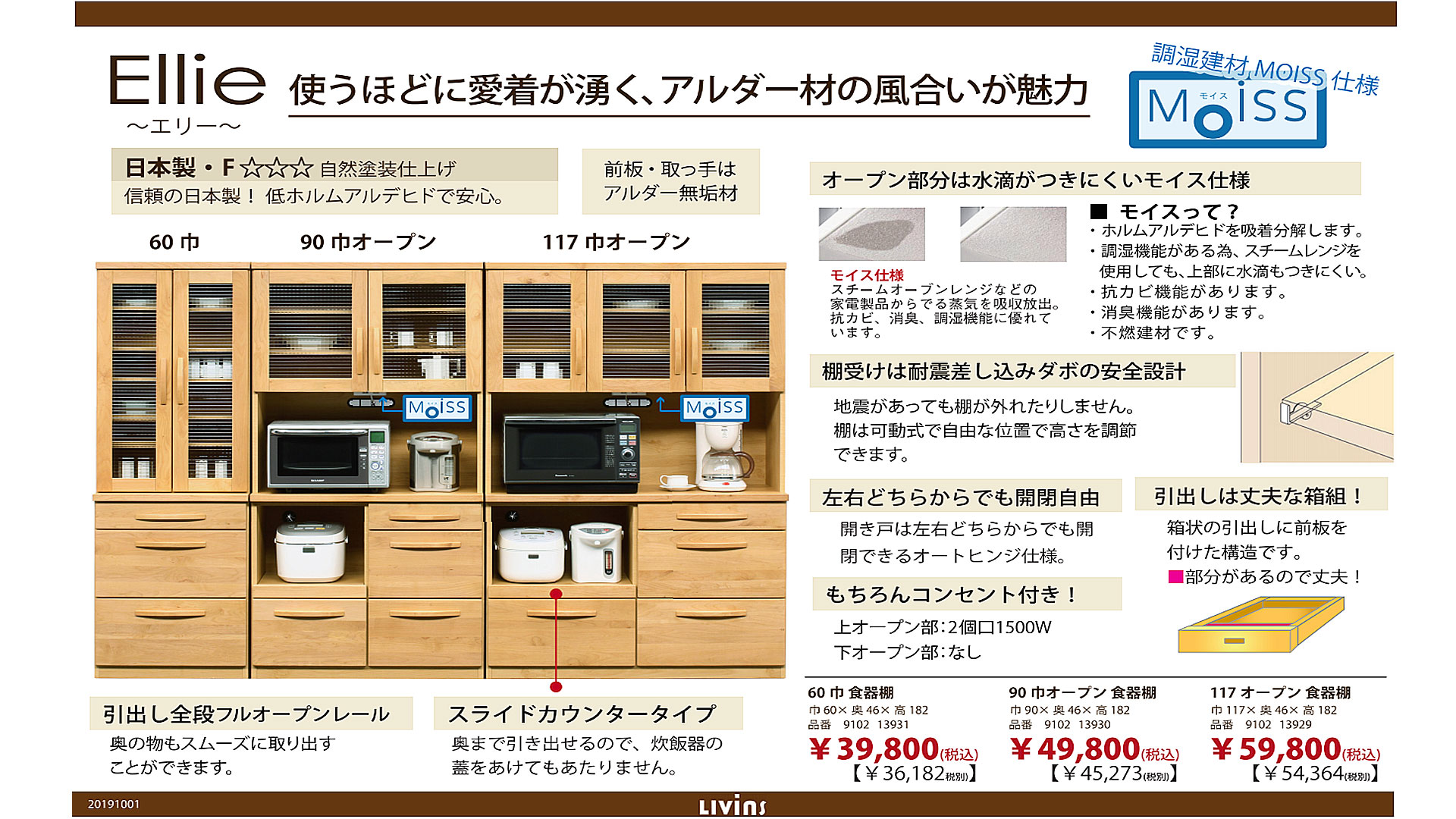 リビンズの食器棚「エリー」のPOPの画像