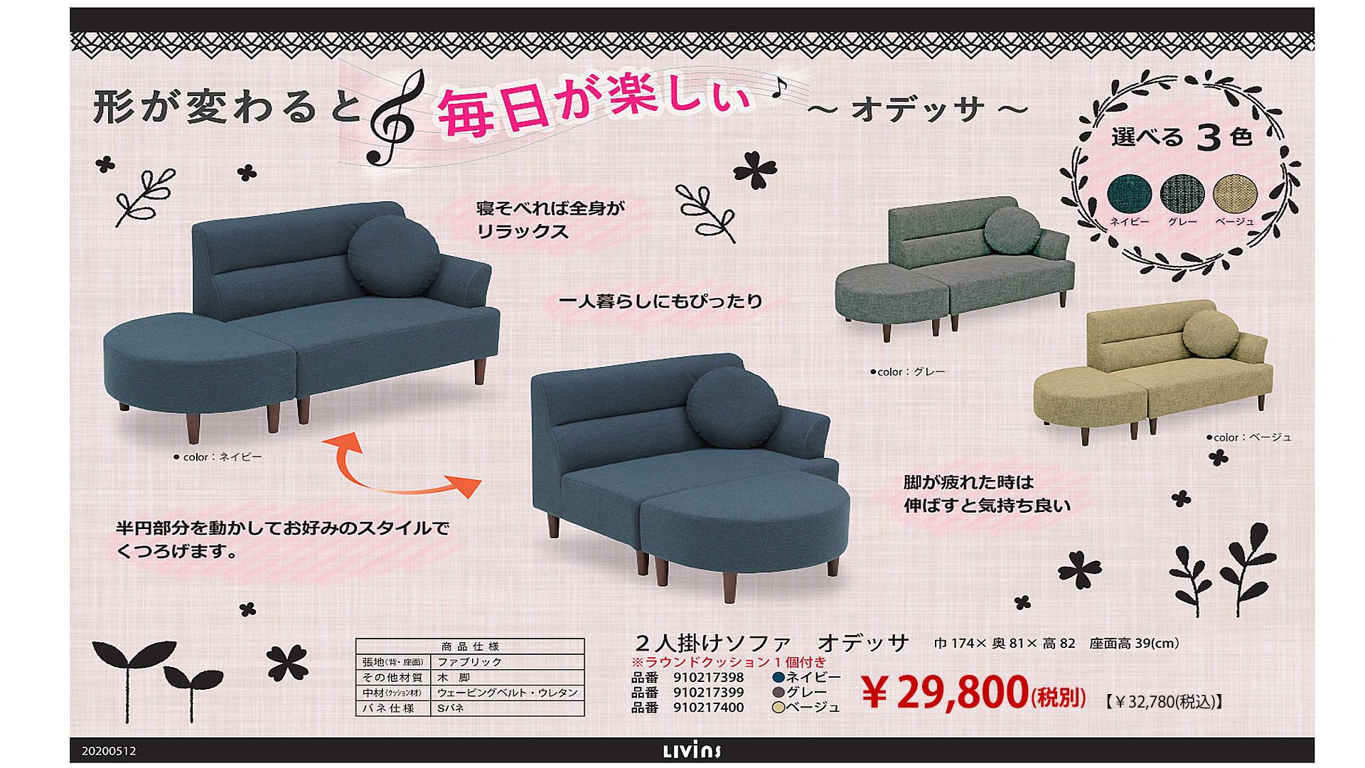 リビンズのソファ「オデッサ」のPOPの画像
