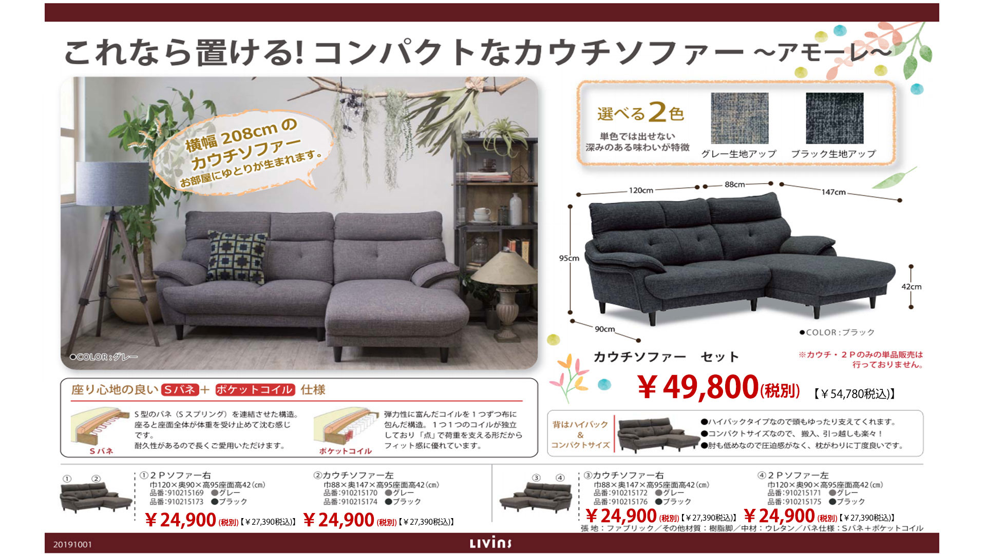 リビンズのソファ「アモーレ」のPOPの画像