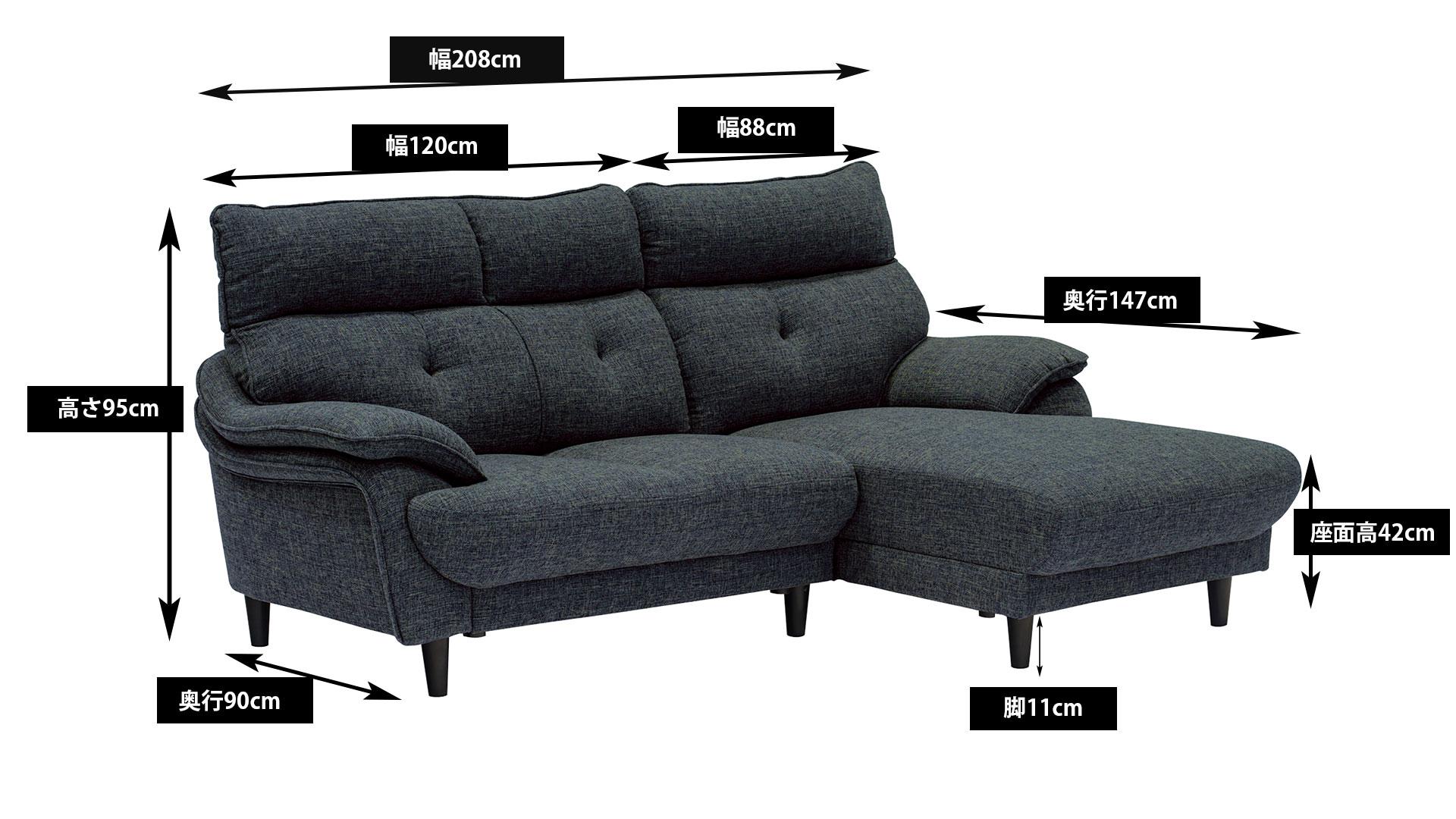 リビンズのソファ「アモーレ」のサイズの画像