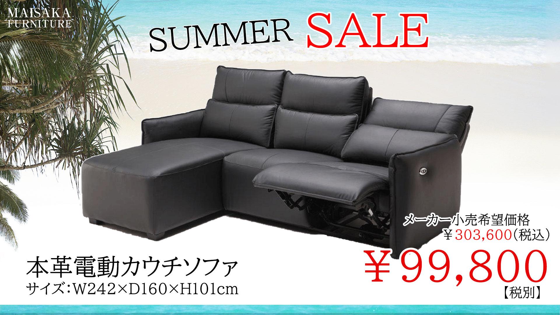 マイサカ家具7月の夏のチラシの目玉商品の電動リクライニングカウチソファの画像