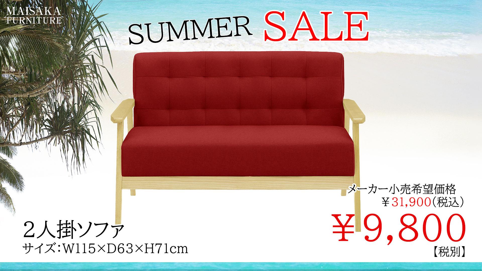 マイサカ家具7月の夏のチラシの目玉商品の赤い二人掛け木肘ソファの画像