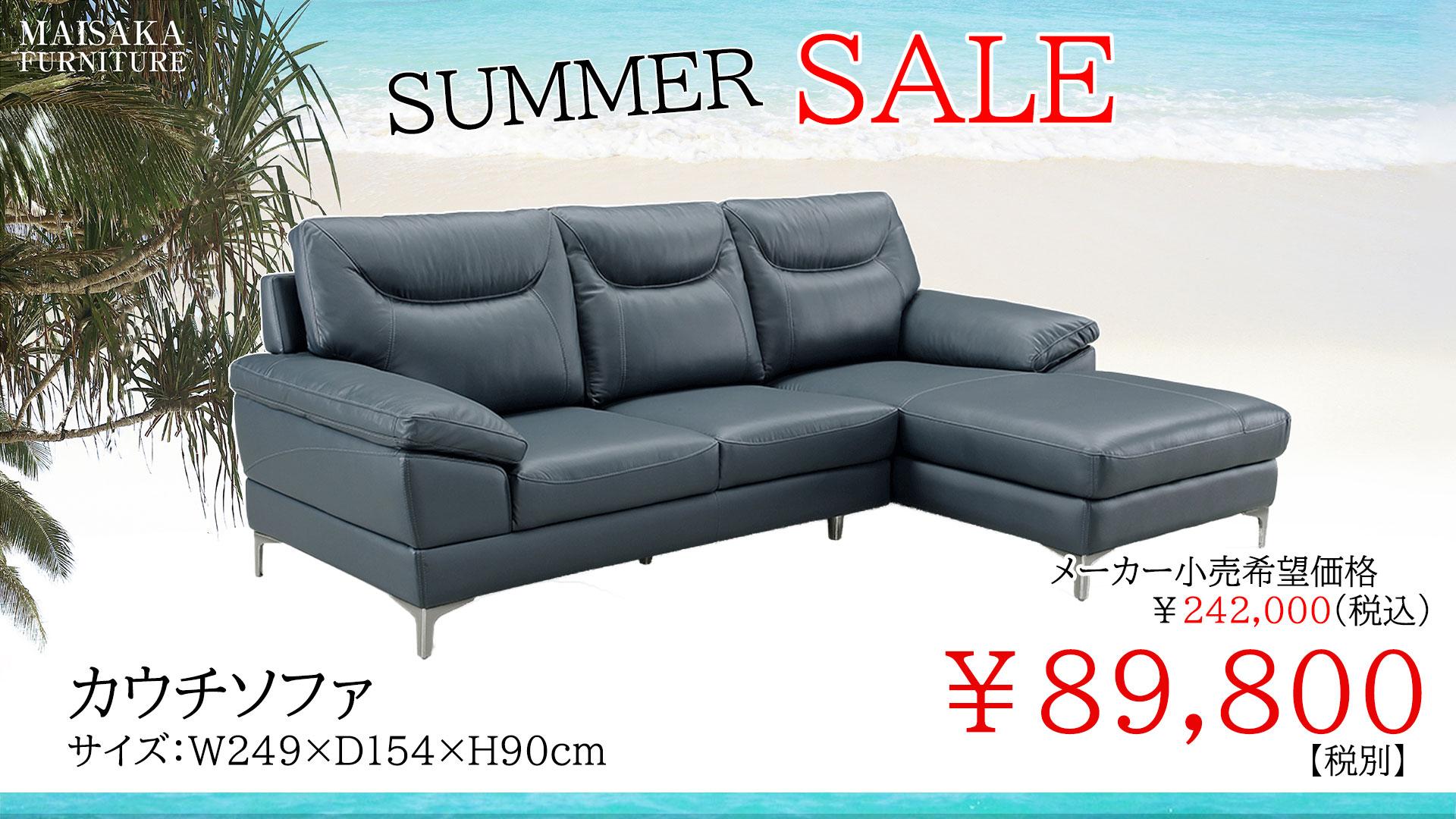 マイサカ家具7月の夏のチラシの目玉商品の本革カウチソファの画像