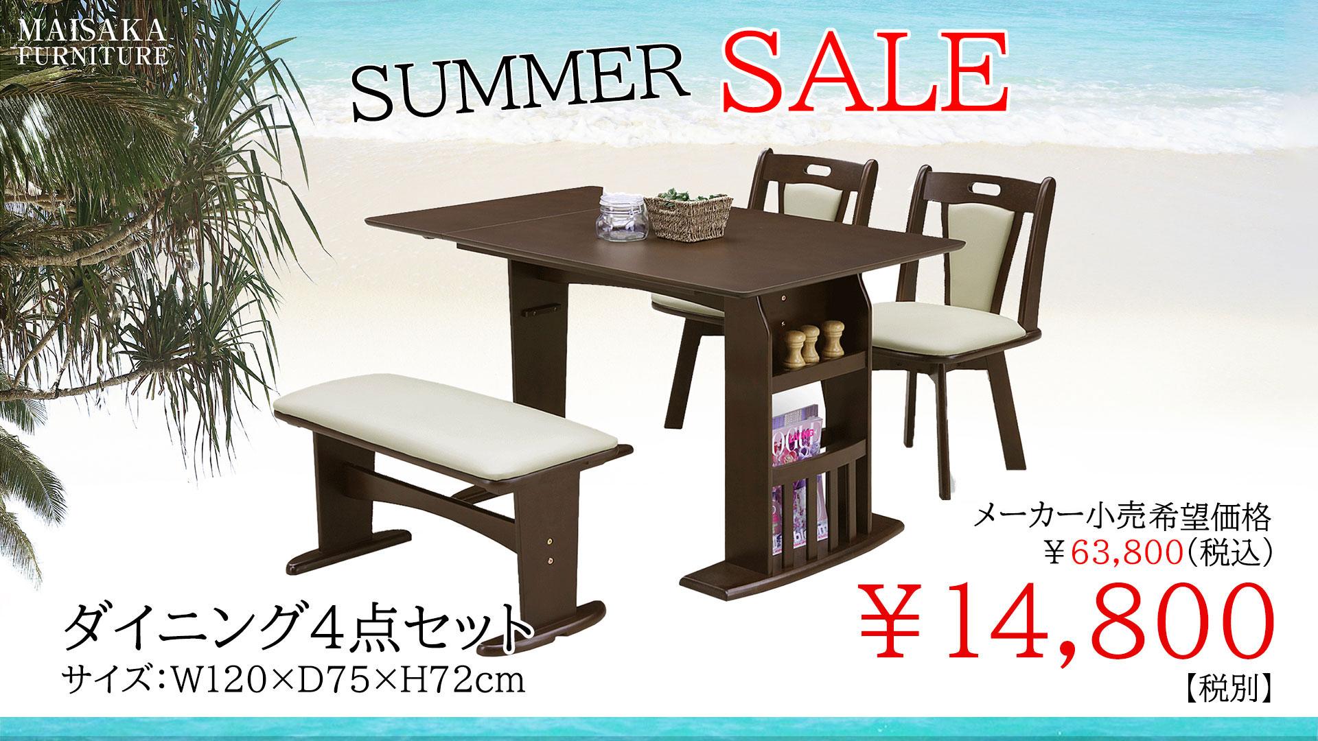 マイサカ家具7月の夏のチラシの目玉商品の片バタタイプのダイニング3点セットの画像