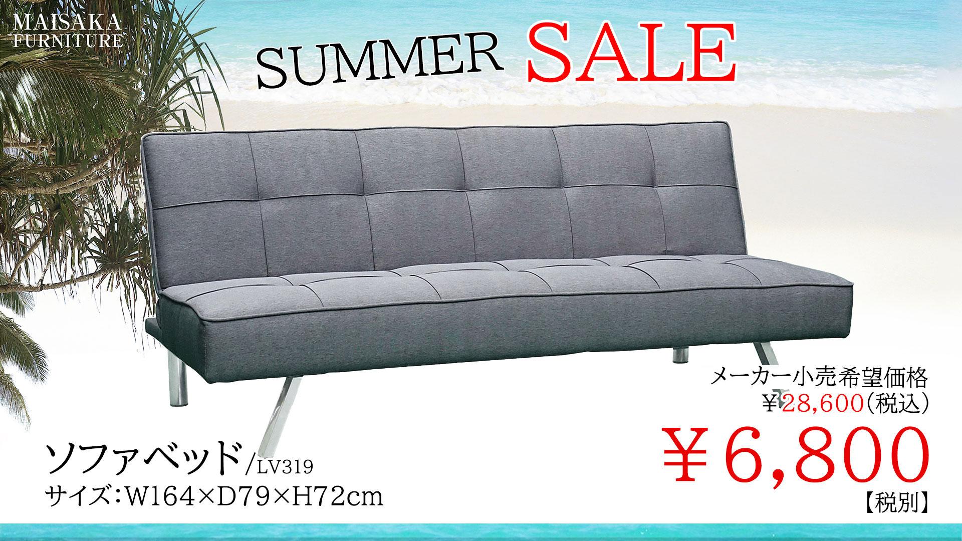 マイサカ家具7月の夏のチラシの目玉商品のソファベッドの画像