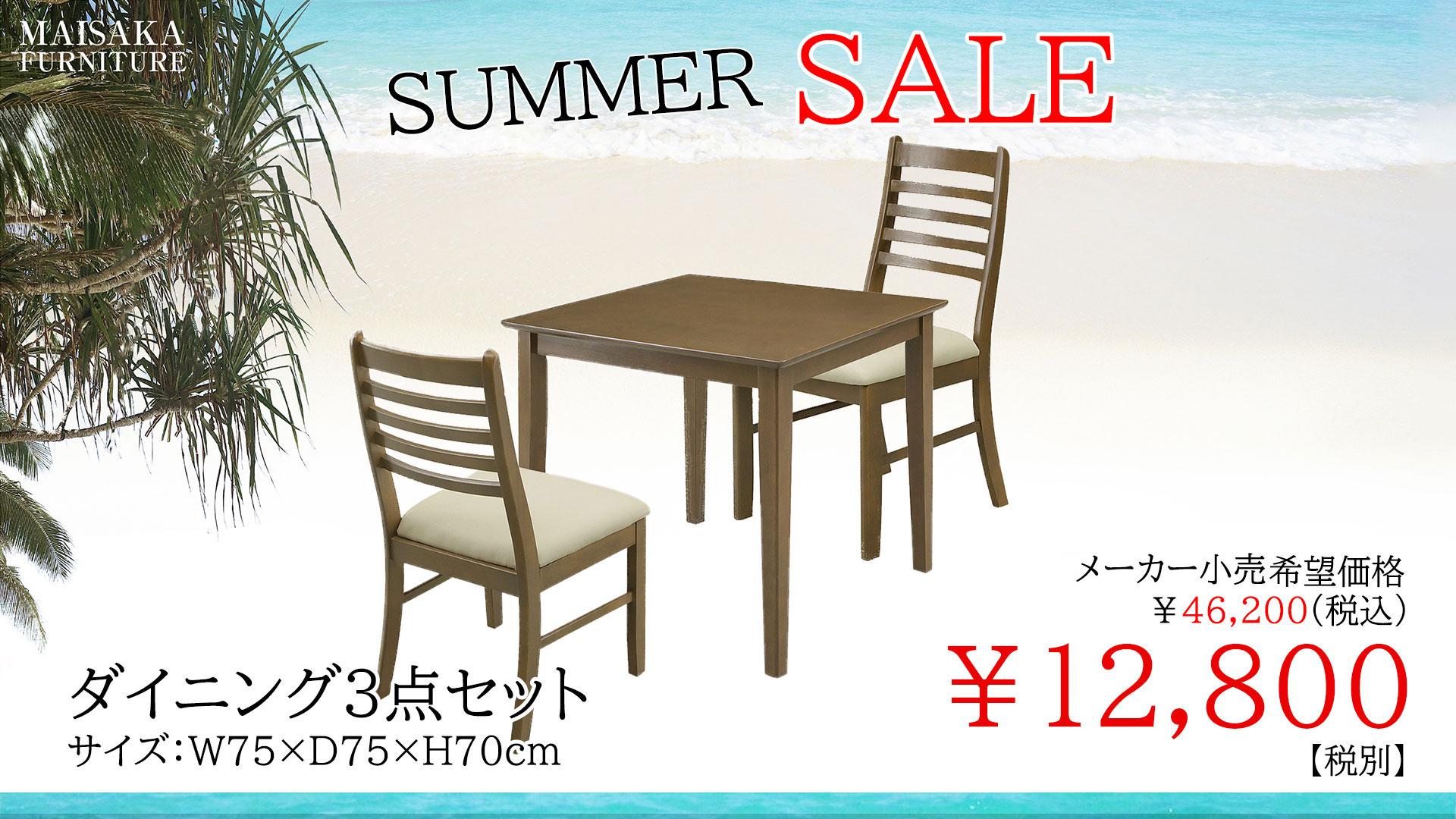マイサカ家具7月の夏のチラシの目玉商品ダイニング3点セットの画像