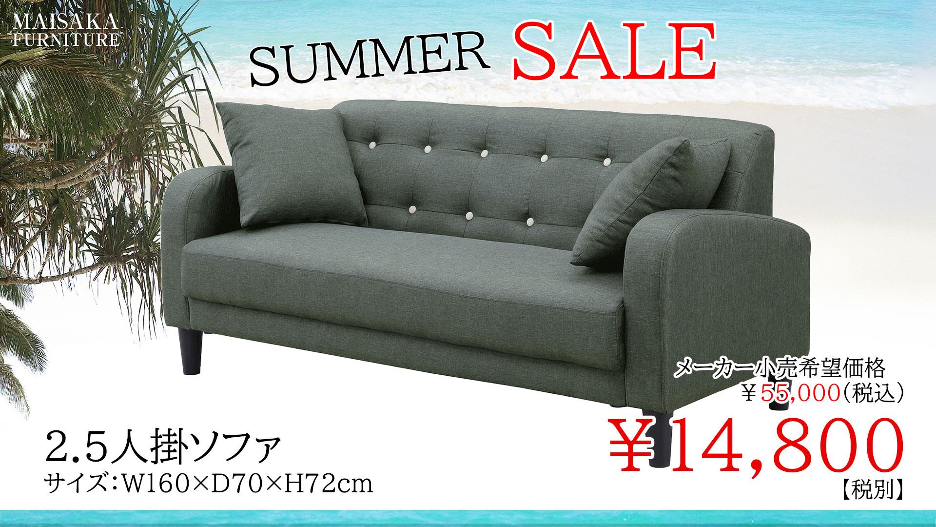 マイサカ家具7月の夏のチラシの目玉商品の2.5人掛けソファの画像