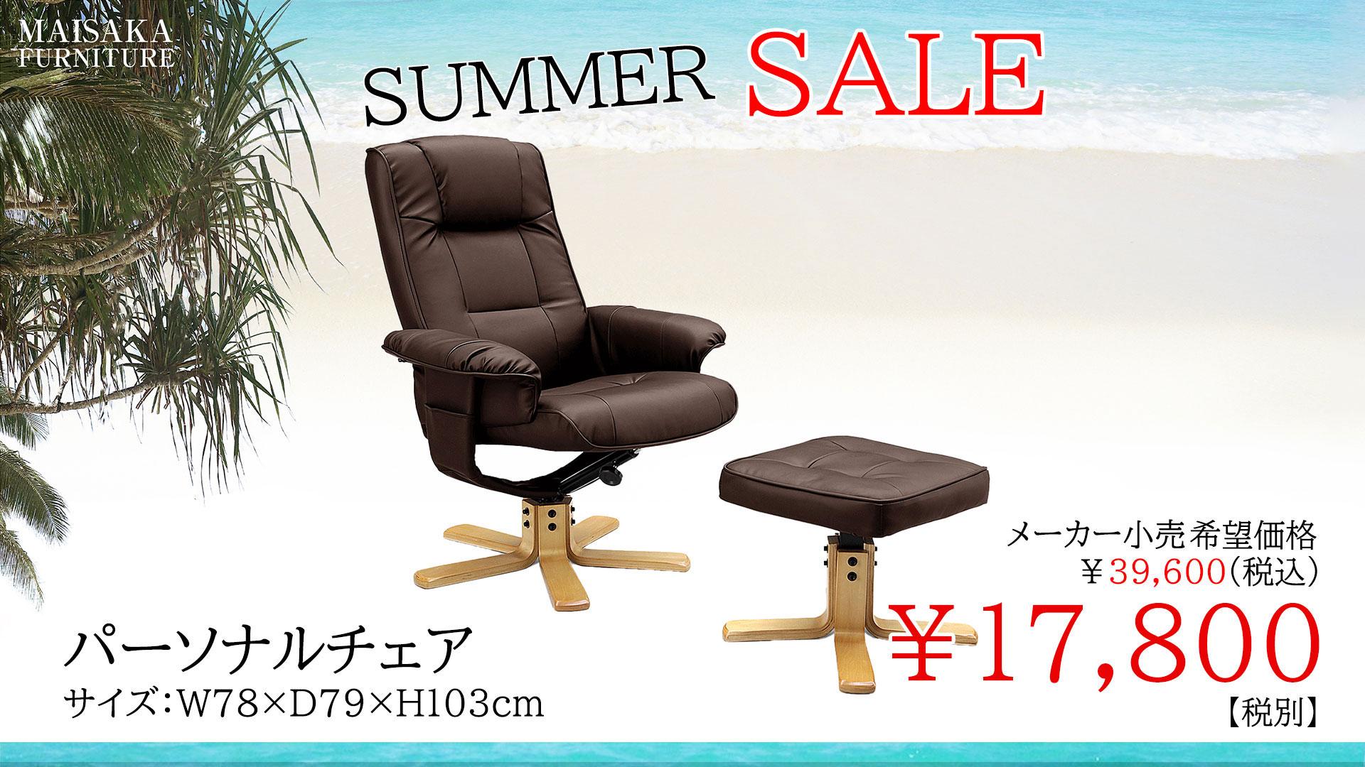 マイサカ家具7月の夏のチラシの目玉商品のパーソナルチェアの画像