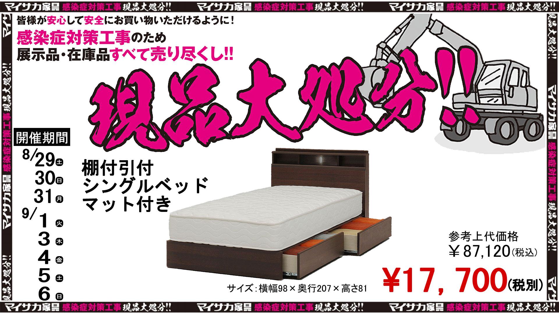 棚付引付のシングルベッドフレームマット付きが17,700円のチラシ