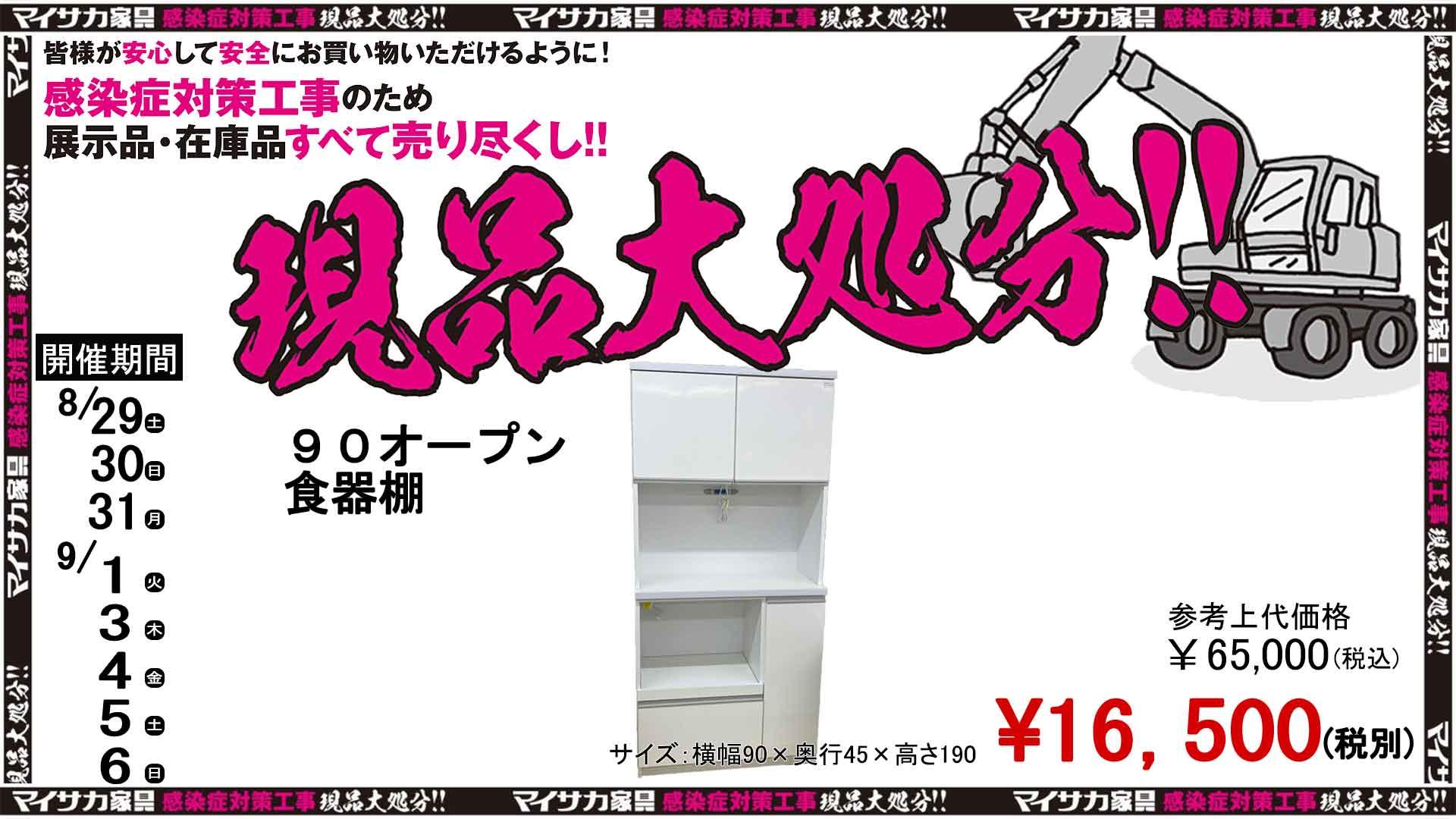 白い90幅のオープン食器棚
