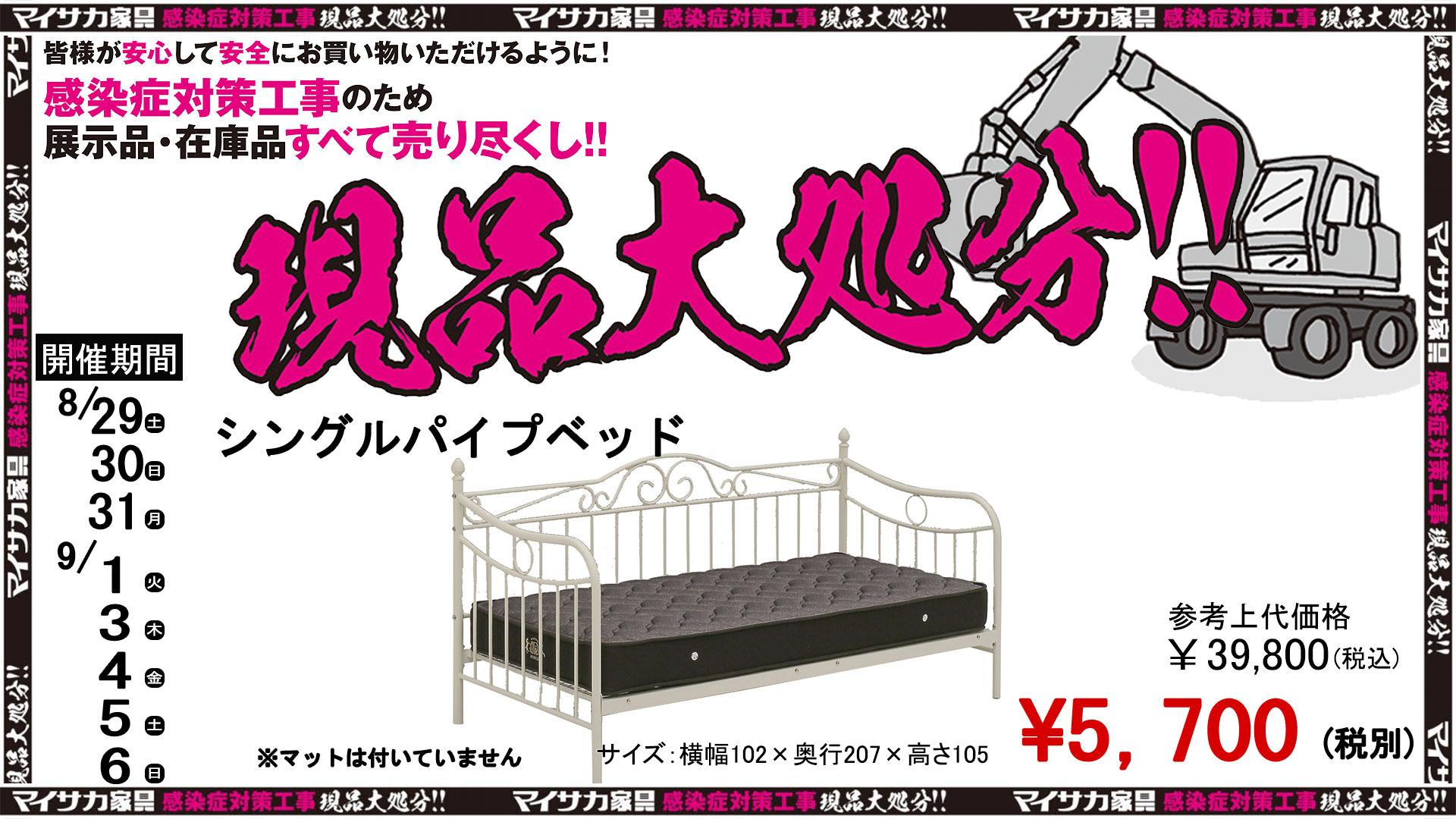 リビンズのベッドフレーム「ビーグル」のチラシの画像