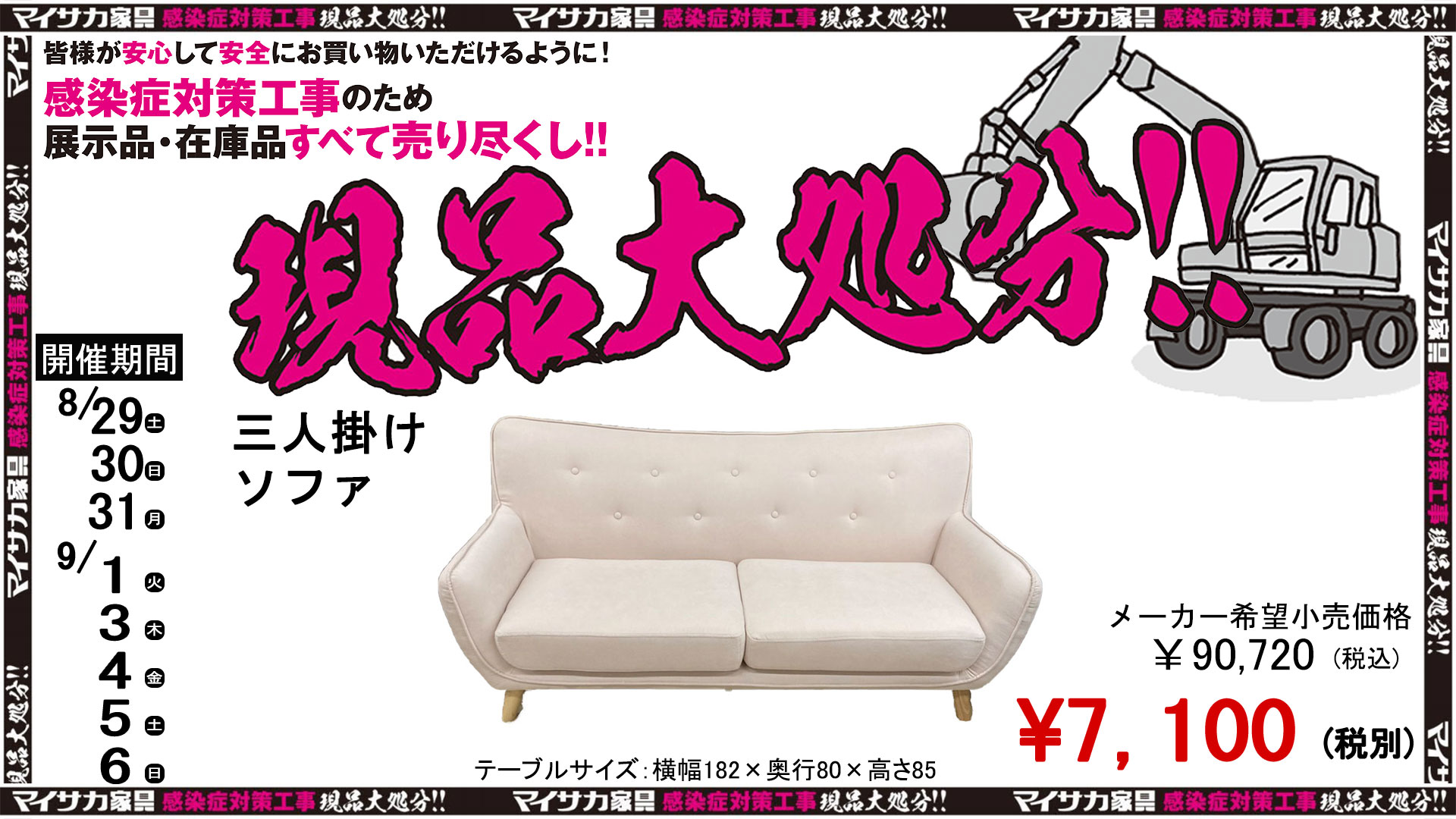 三人掛けの北欧デザインソファが7,100円のチラシ画像