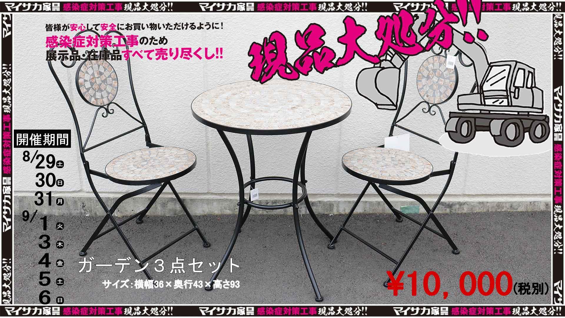 モザイク柄のガーデンテーブル3点セットの画像