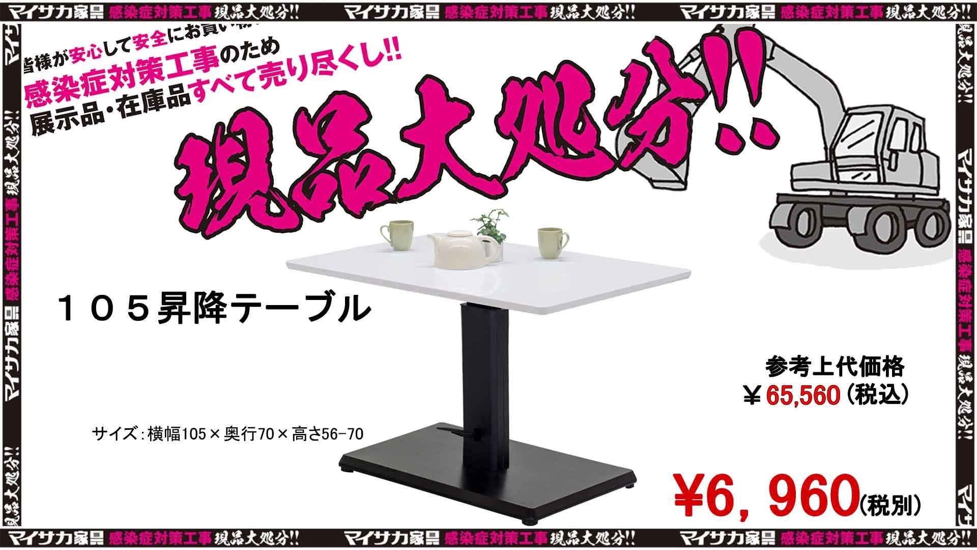 テーブルの高さが変わる昇降テーブル、二コルの特別価格の画像