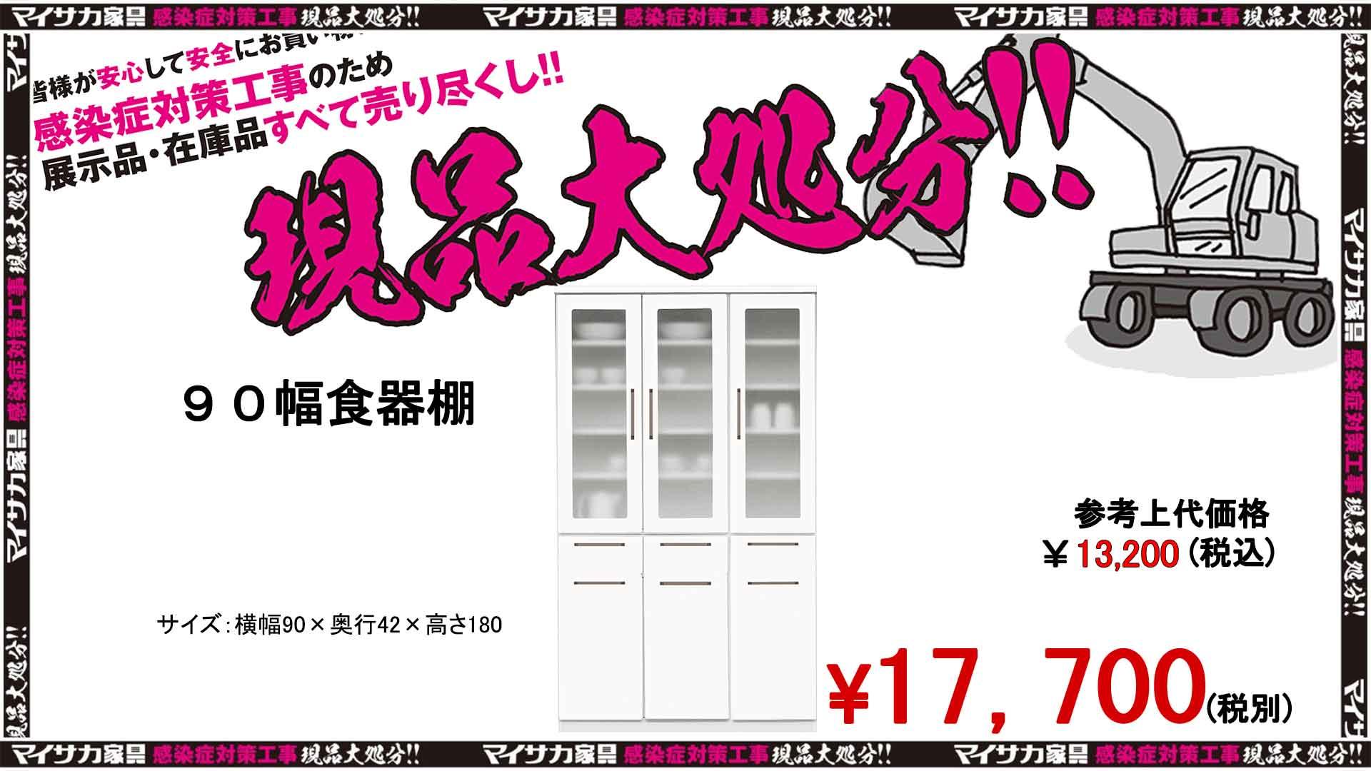 リビンズの横幅90㎝の食器が沢山入るホワイト色の食器棚